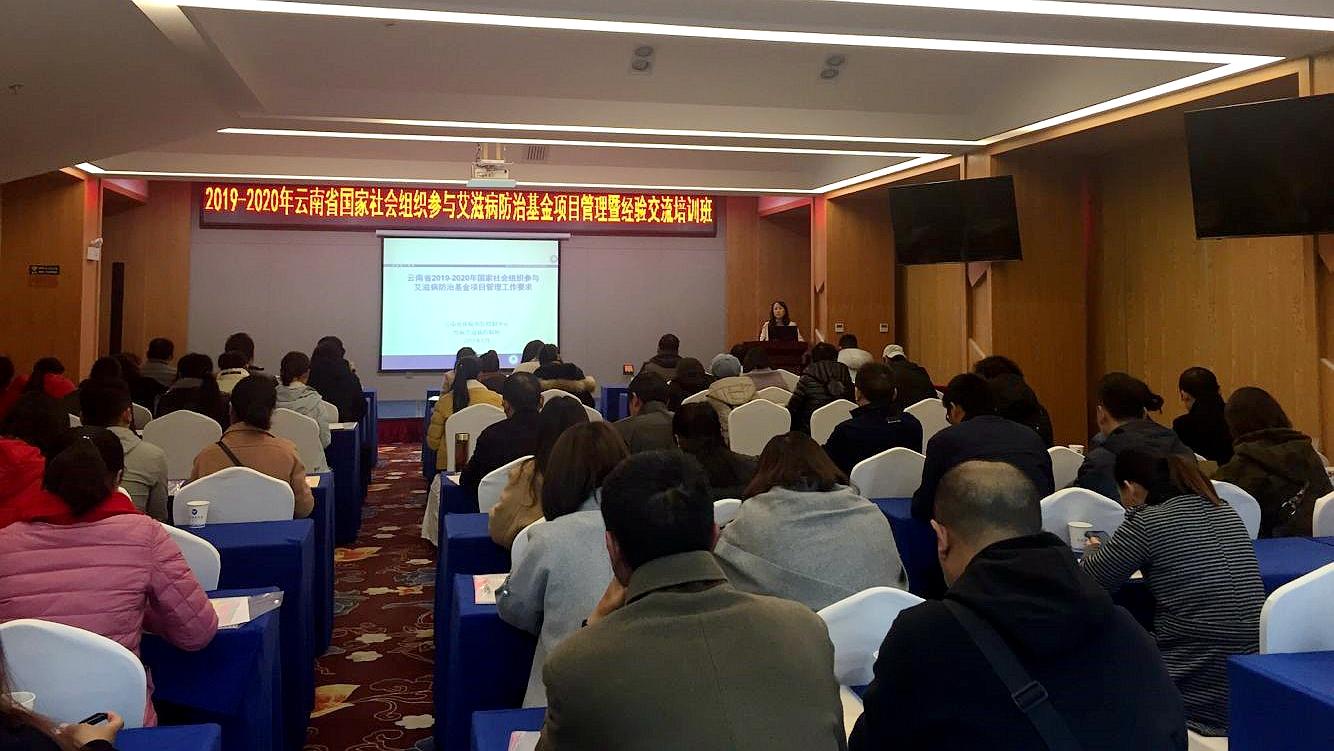 云南省举办2019-2020年国家社会组织参与艾滋病防治基金项目管理暨经验交流培训班