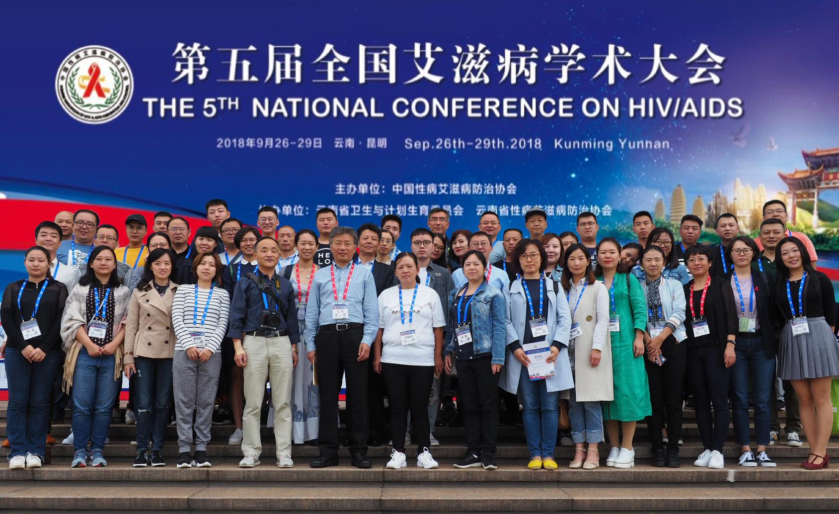 艾防基金加强能力建设,组织社会组织骨干参加全国艾滋病学术大会