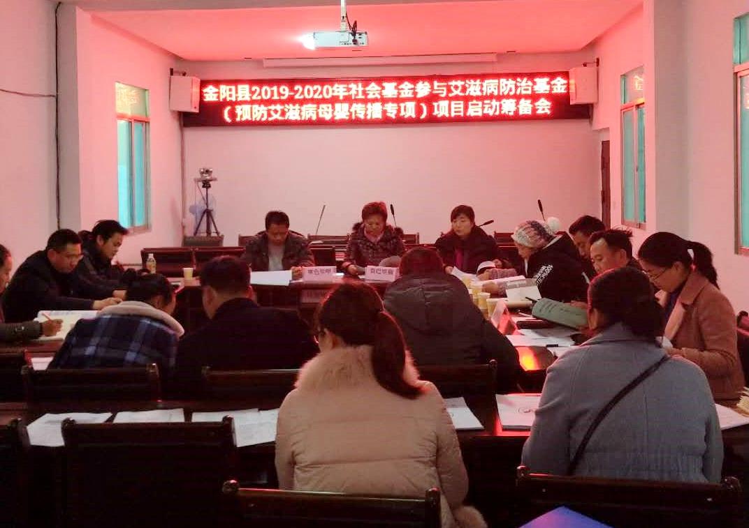 金阳县召开2019-2020年社会组织参与艾滋病防治基金(预防艾滋病母婴传播专项)项目筹备会