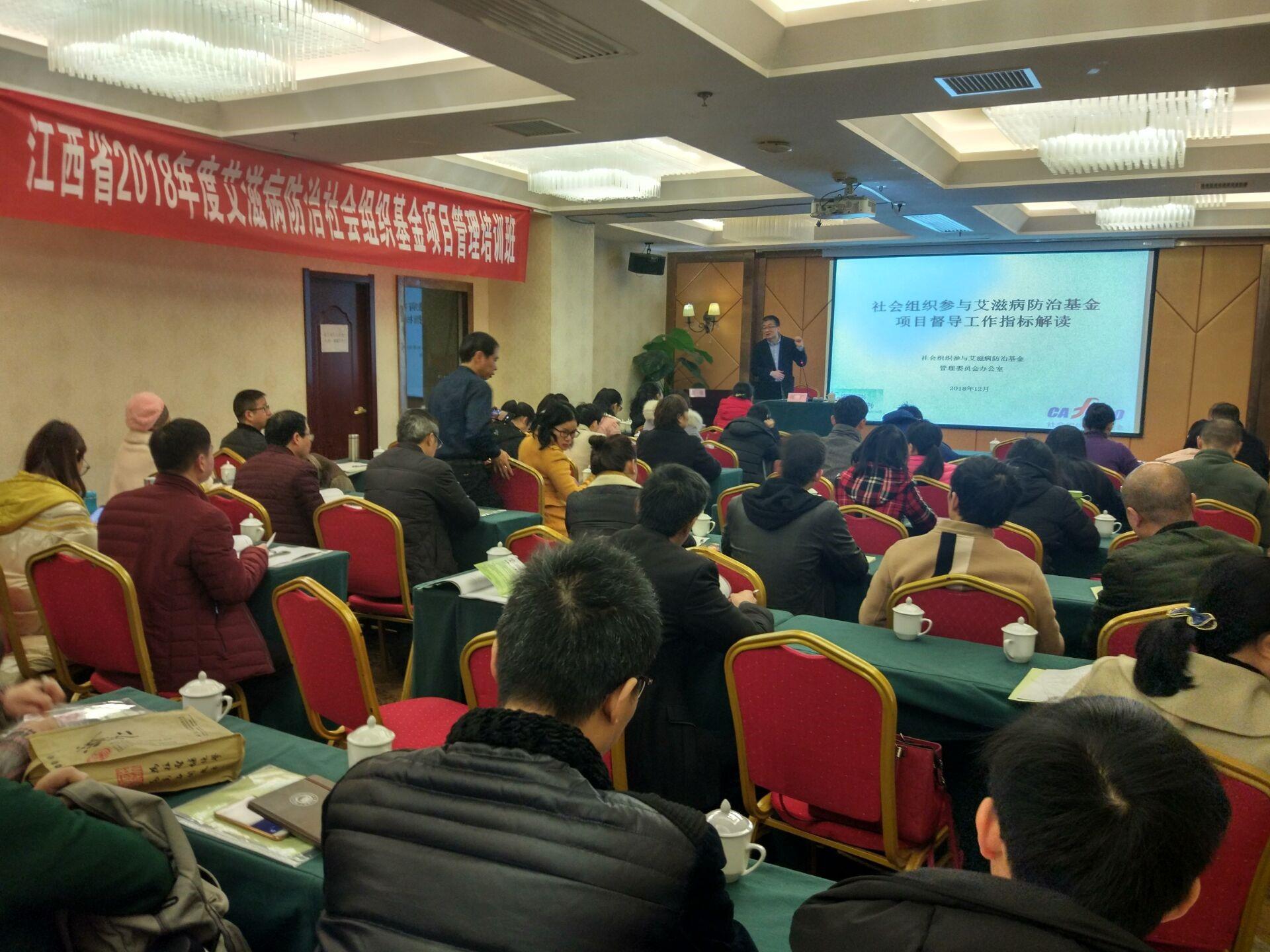 江西省举办2018年度社会组织参与艾滋病防治基金项目管理培训班