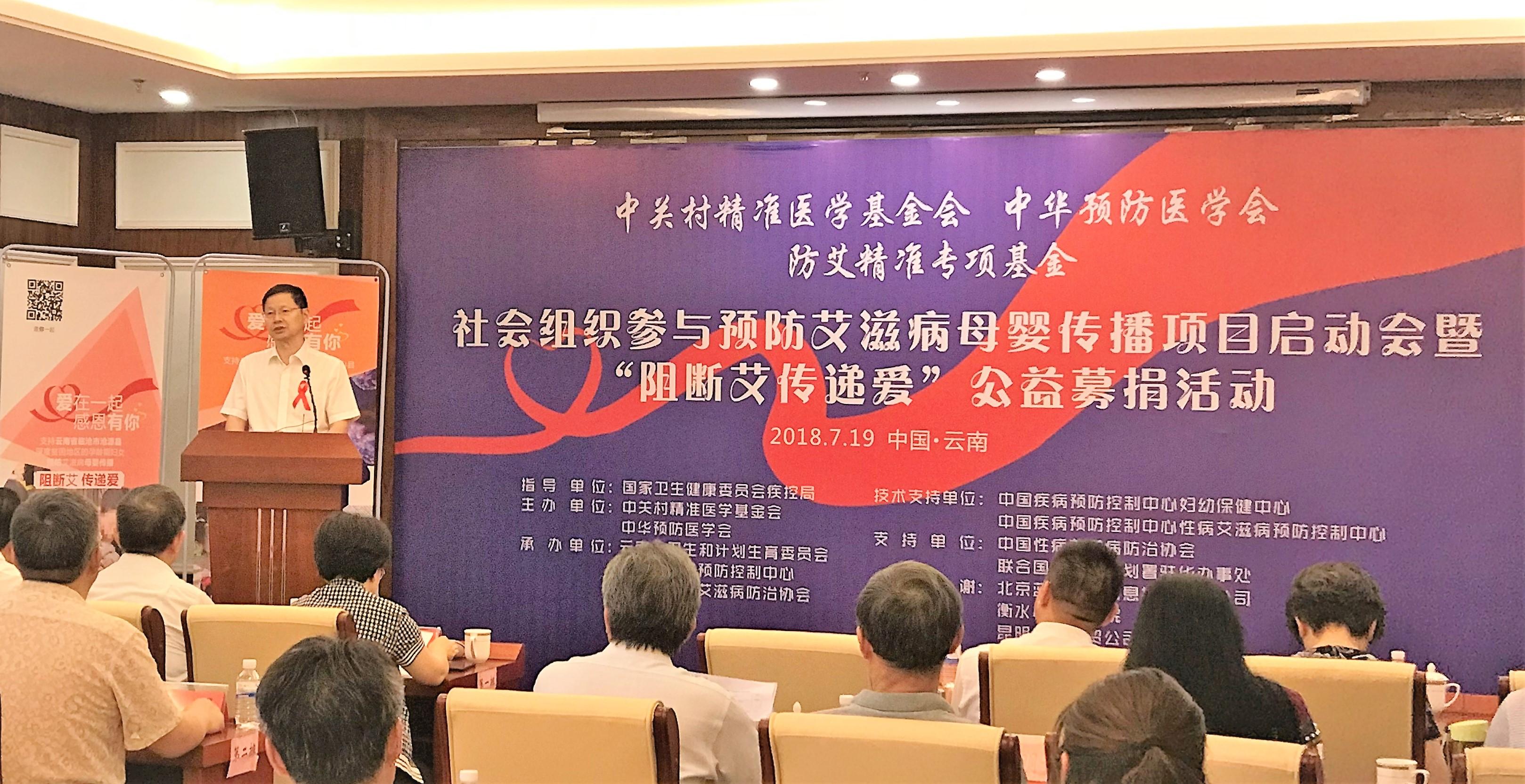 社会组织参与预防艾滋病母婴传播项目顺利启动