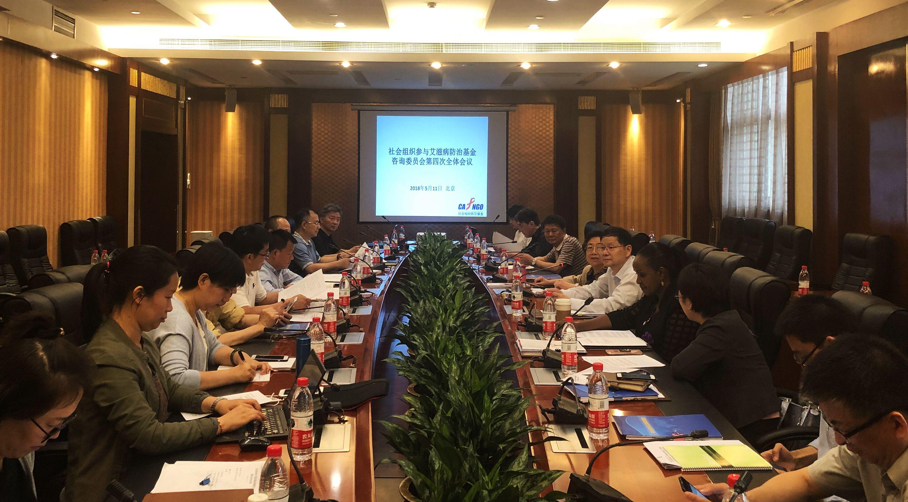 社会组织参与艾滋病防治基金咨询委员会第四次全体会议在京召开