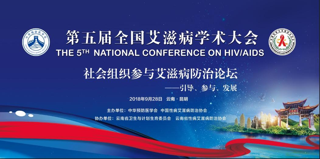 中华预防医学会成功举办第五届全国艾滋病学术大会社会组织专题论坛